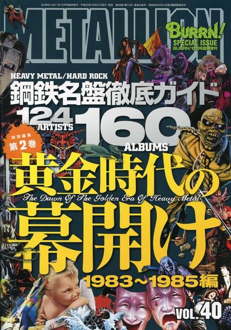 METALLION Vol.40
