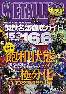 METALLION Vol.42