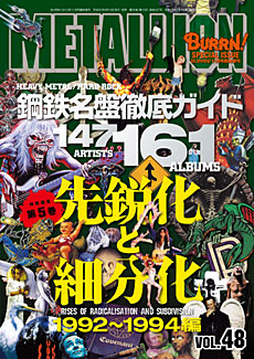 METALLION Vol.48