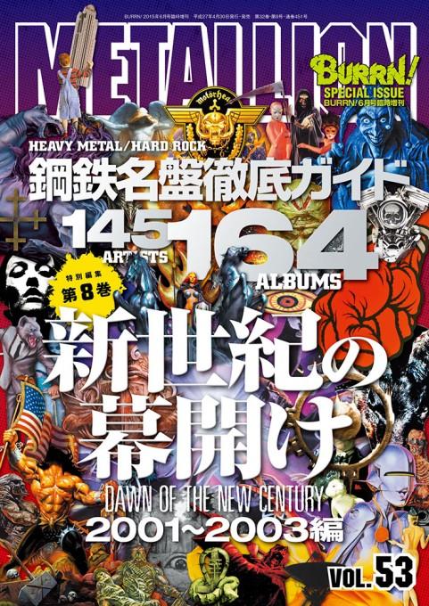 METALLION Vol.53