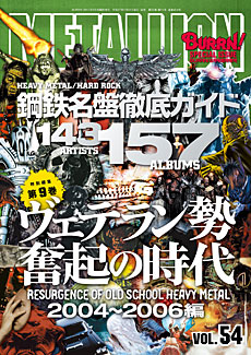 METALLION Vol.54