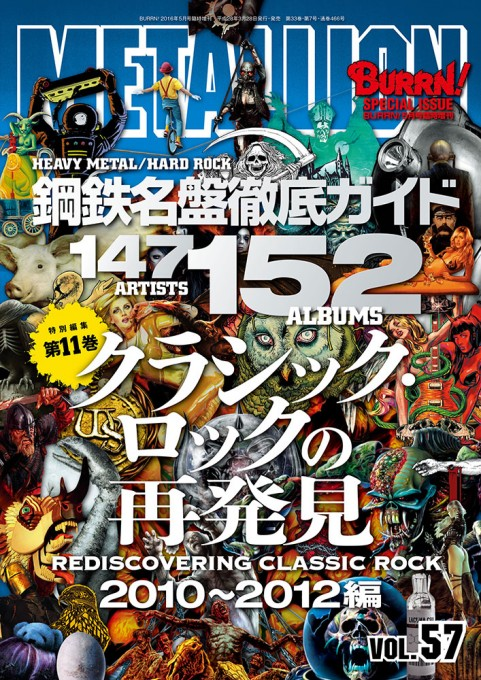 METALLION Vol.57