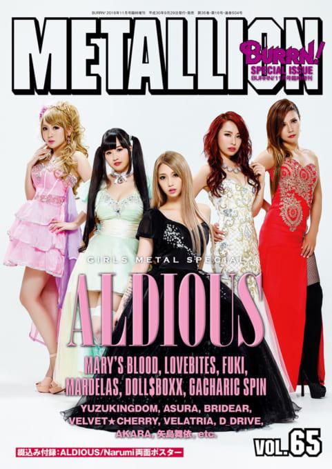 METALLION Vol.65