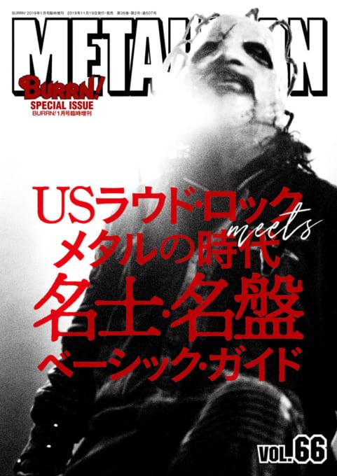 METALLION Vol.66