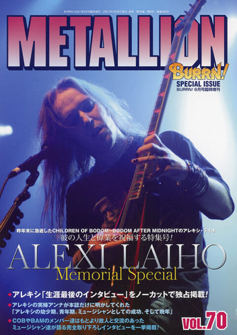 METALLION Vol.70