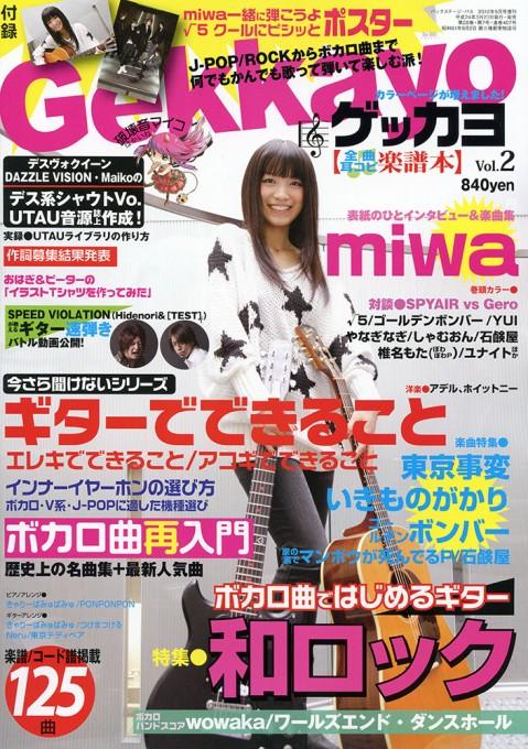 ゲッカヨ Vol.2