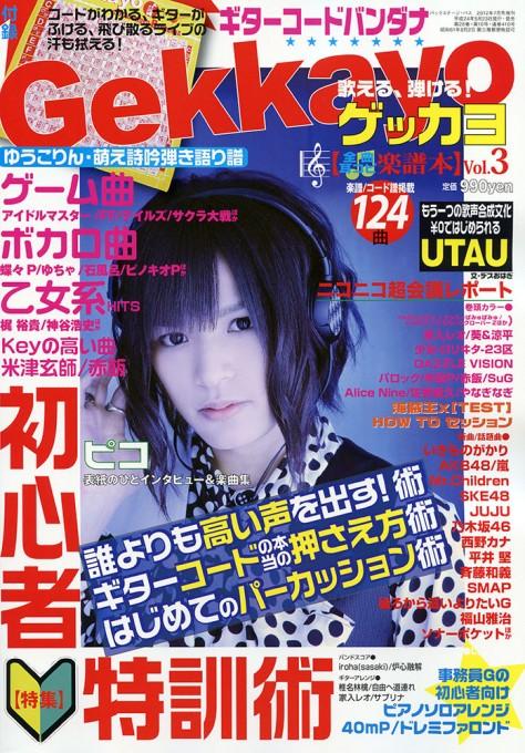 ゲッカヨ Vol.3