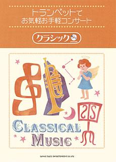 トランペットでお気軽お手軽コンサート クラシック(カラオケCD付)