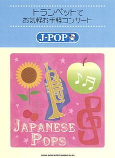 トランペットでお気軽お手軽コンサート J-POP(カラオケCD付)
