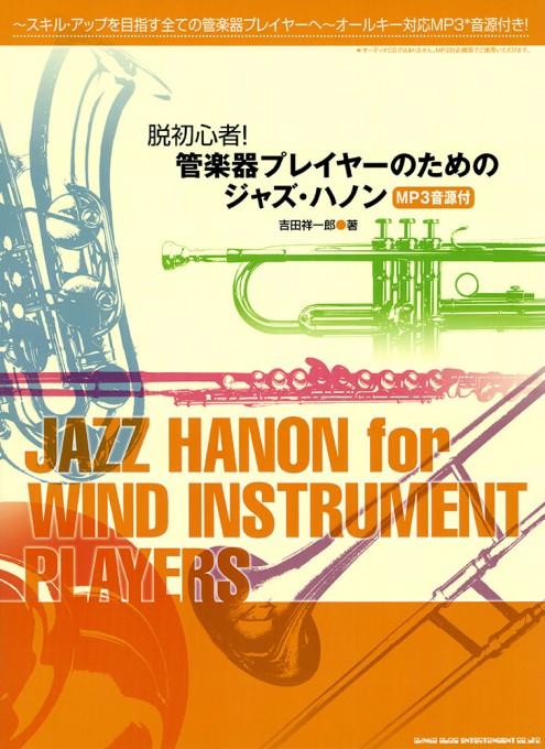 脱初心者!管楽器プレイヤーのためのジャズ・ハノン(MP3音源付)