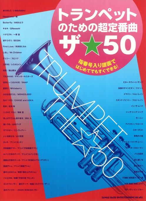 トランペットのための超定番曲 ザ☆50