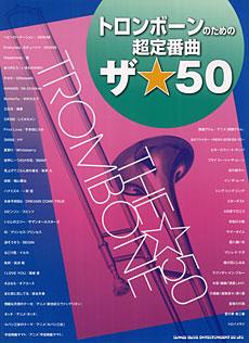 トロンボーンのための超定番曲 ザ☆50