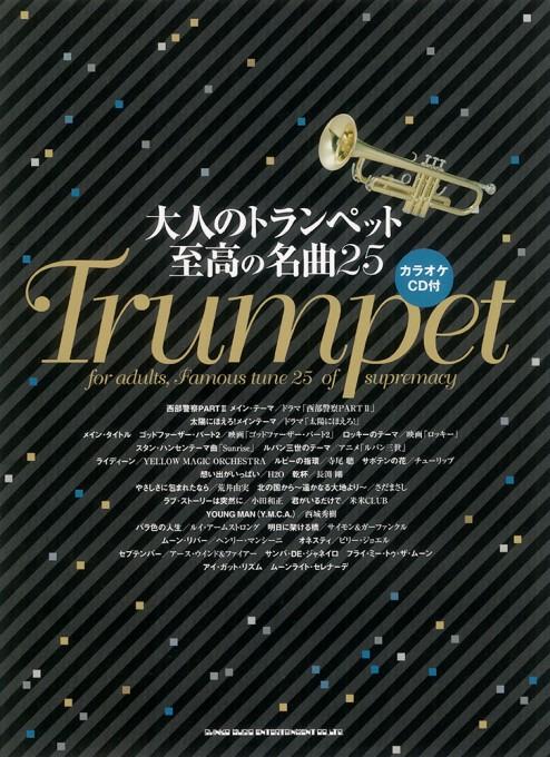大人のトランペット 至高の名曲25(カラオケCD付)