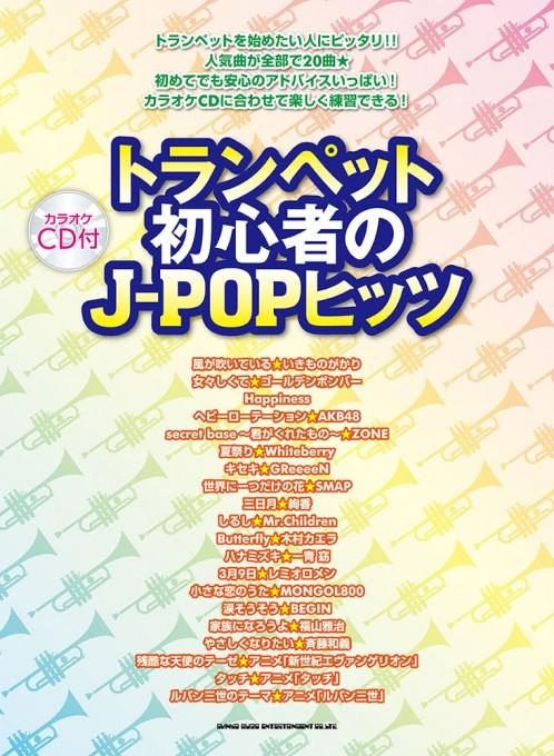 トランペット初心者のJ-POPヒッツ(カラオケCD付)