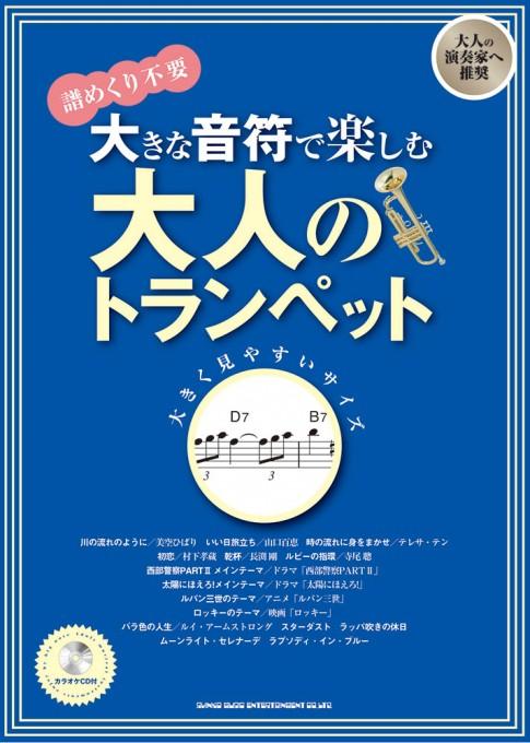 大きな音符で楽しむ 大人のトランペット(カラオケCD付)
