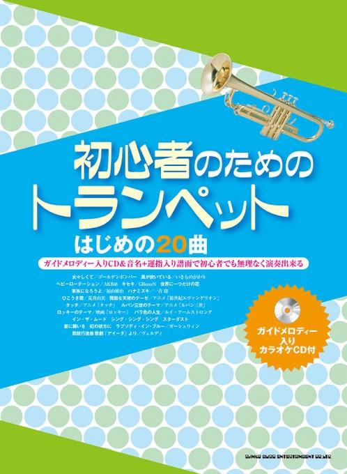 初心者のためのトランペット はじめの20曲(ガイドメロディー入りカラオケCD付)