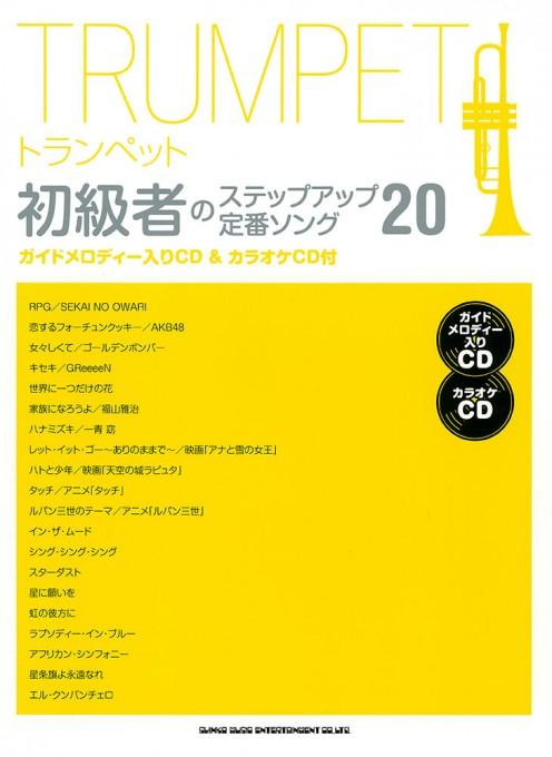 トランペット初級者のステップアップ 定番ソング20(ガイドメロディー入りCD&カラオケCD付)