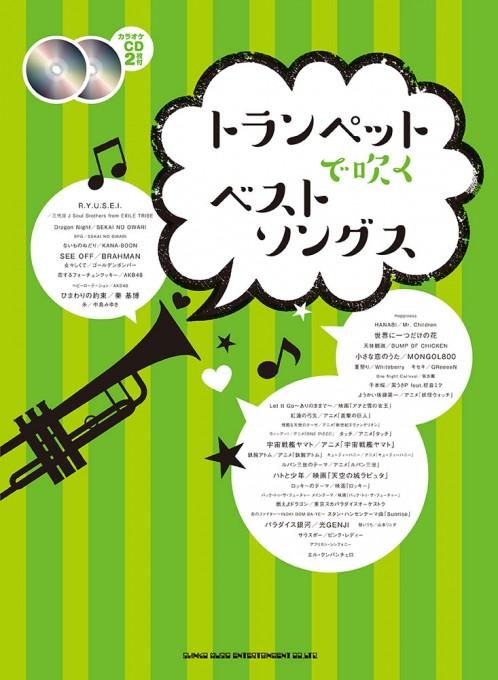 トランペットで吹く ベストソングス(カラオケCD2枚付)