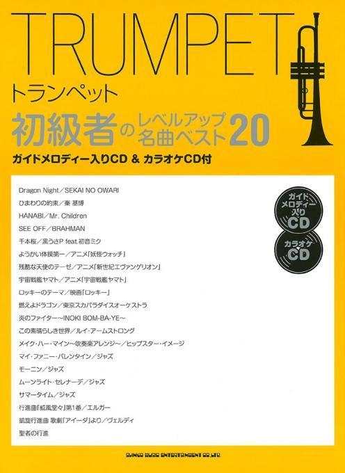 トランペット初級者のレベルアップ 名曲ベスト20(ガイドメロディー入りCD&カラオケCD付)