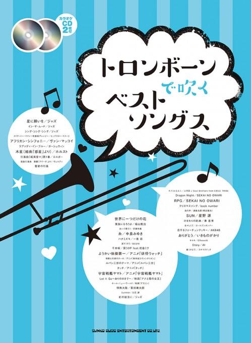 トロンボーンで吹く ベストソングス(カラオケCD2枚付)