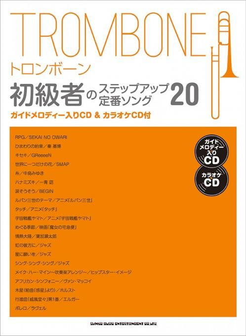 トロンボーン初級者のステップアップ 定番ソング20(ガイドメロディー入りCD&カラオケCD付)