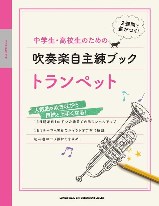 中学生・高校生のための吹奏楽自主練ブック トランペット