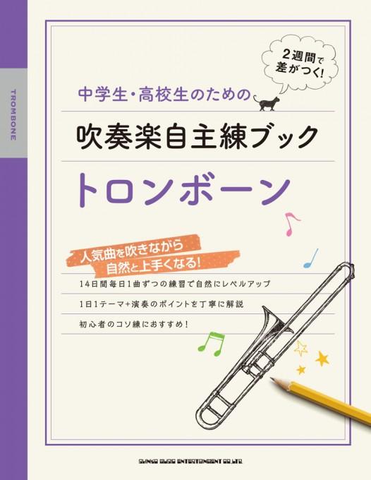 中学生・高校生のための吹奏楽自主練ブック トロンボーン