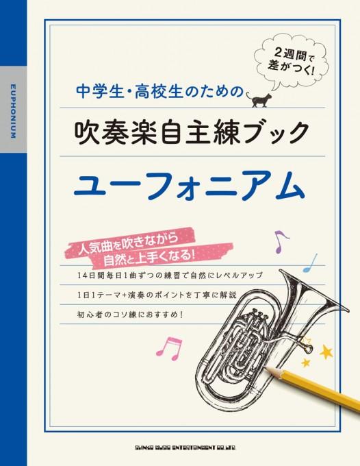 中学生・高校生のための吹奏楽自主練ブック ユーフォニアム