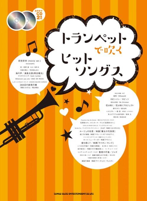 トランペットで吹く ヒットソングス(カラオケCD2枚付)
