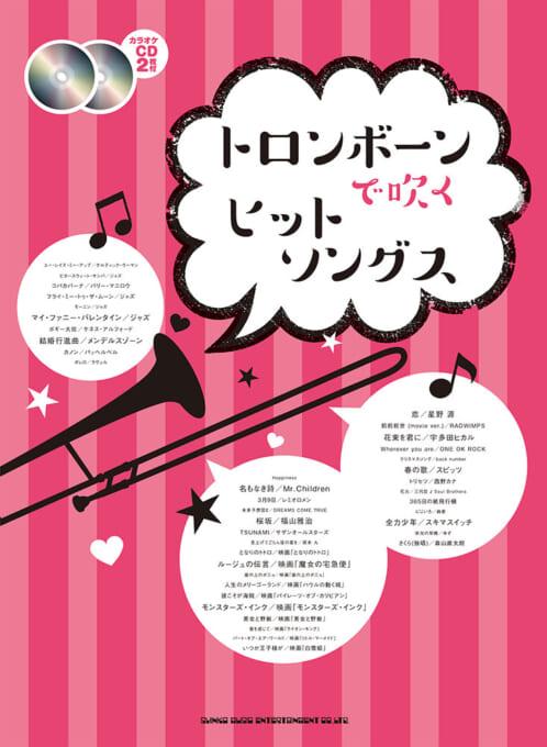 トロンボーンで吹く ヒットソングス(カラオケCD2枚付)
