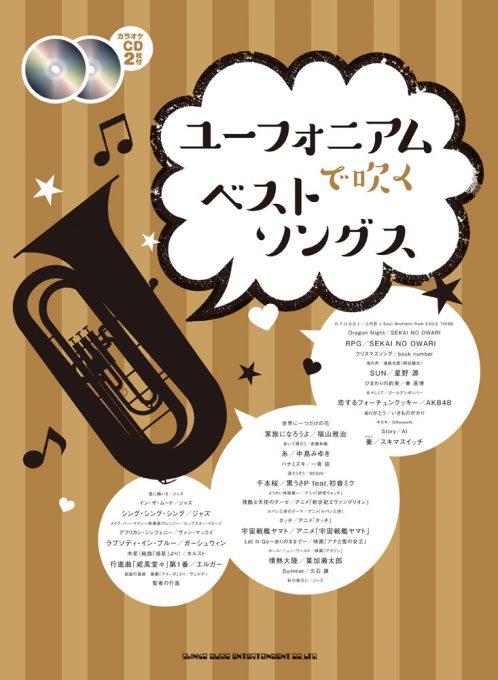 ユーフォニアムで吹く ベストソングス(カラオケCD2枚付)