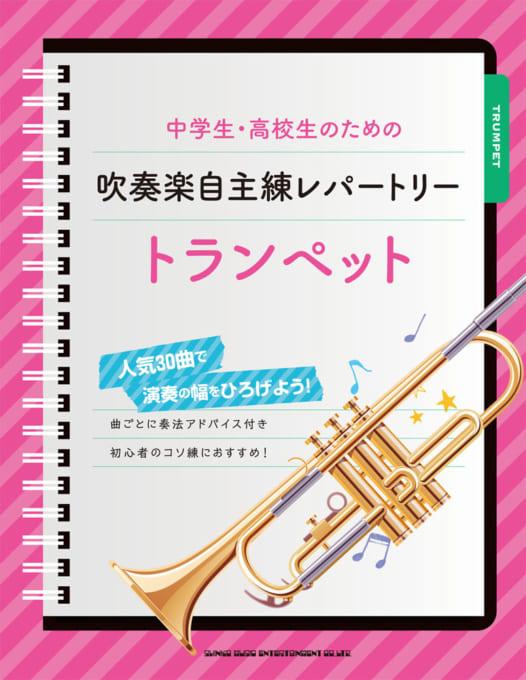 中学生・高校生のための吹奏楽自主練レパートリー トランペット