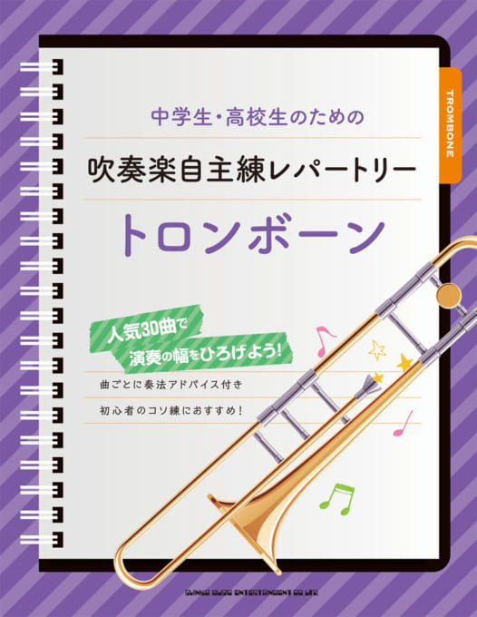 中学生・高校生のための吹奏楽自主練レパートリー トロンボーン