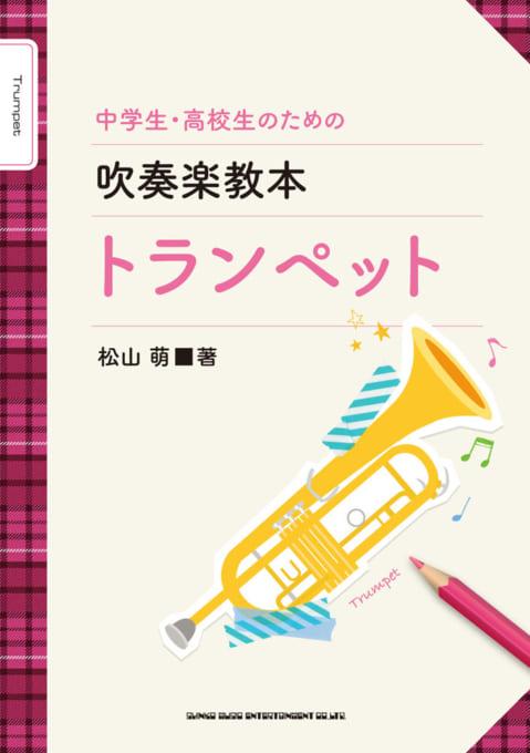 中学生・高校生のための吹奏楽教本 トランペット