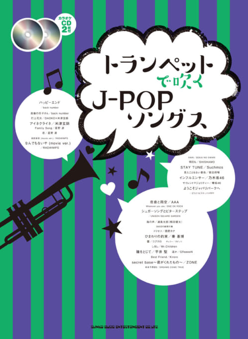 トランペットで吹く J-POPソングス(カラオケCD2枚付)