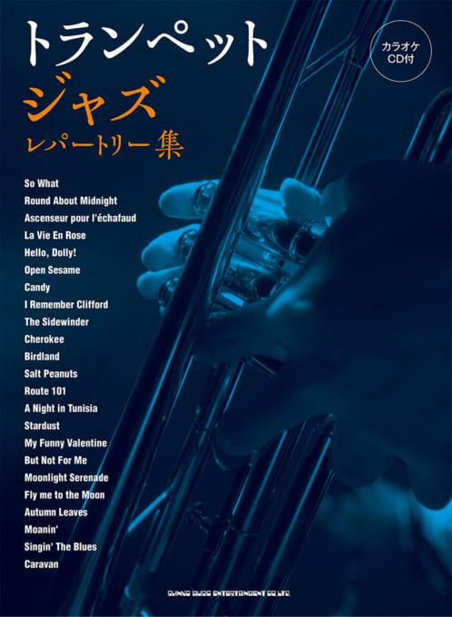 トランペット ジャズ・レパートリー集(カラオケCD付)