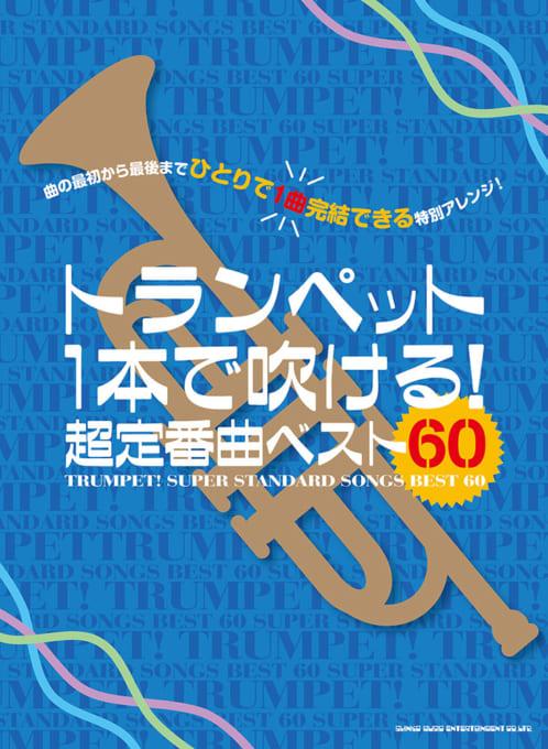 トランペット1本で吹ける! 超定番曲ベスト60
