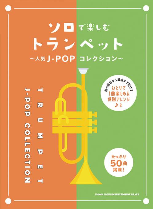 ソロで楽しむトランペット~人気J-POPコレクション~