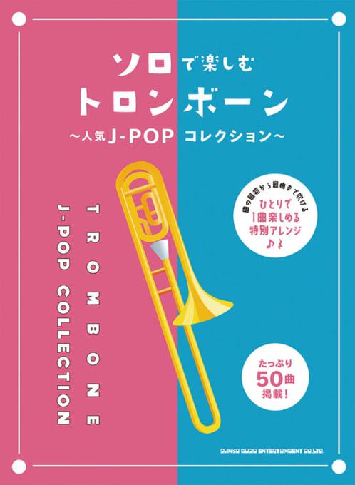 ソロで楽しむトロンボーン~人気J-POPコレクション~