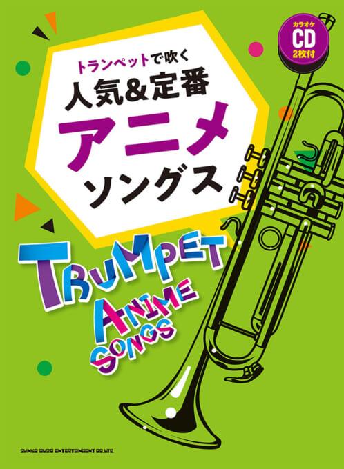 トランペットで吹く 人気&定番アニメソングス(カラオケCD2枚付)
