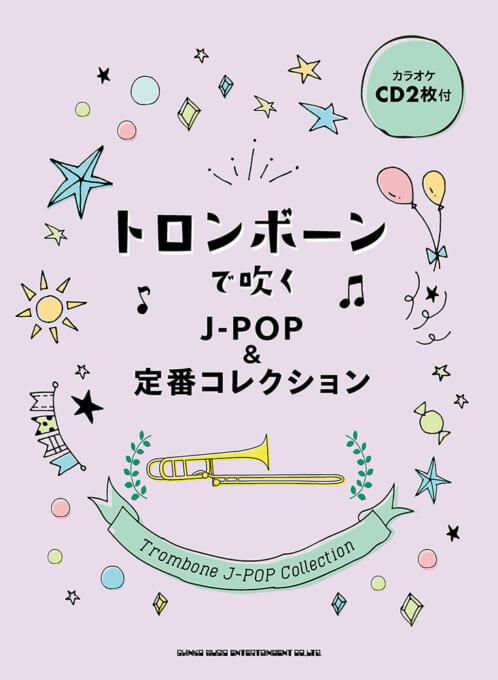 トロンボーンで吹く J-POP&定番コレクション(カラオケCD2枚付)