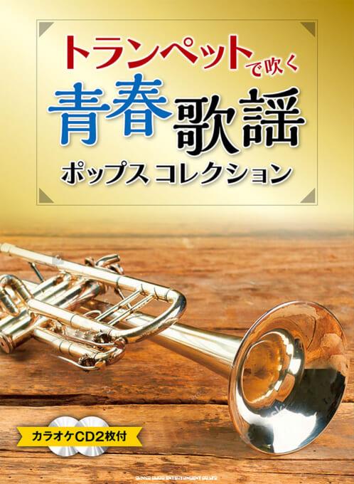 トランペットで吹く 青春歌謡ポップスコレクション(カラオケCD2枚付)