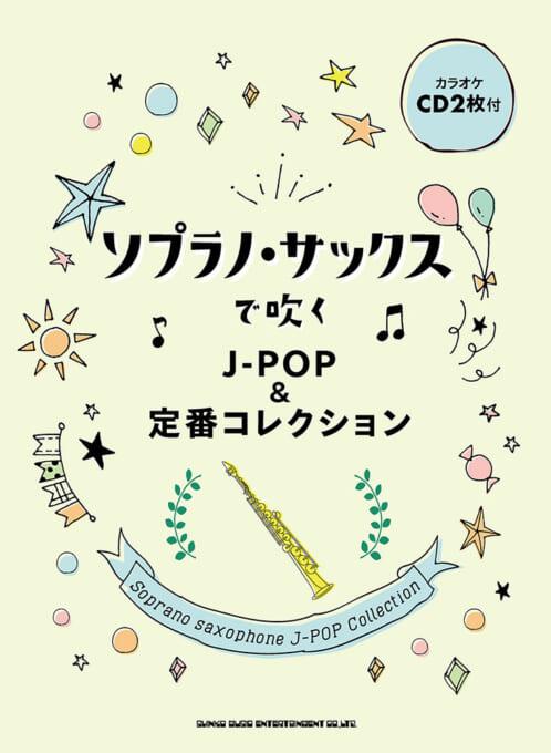 ソプラノ・サックスで吹く J-POP&定番コレクション(カラオケCD2枚付)