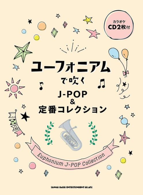 ユーフォニアムで吹く J-POP&定番コレクション(カラオケCD2枚付)