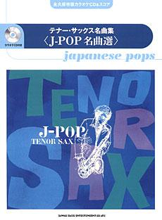 テナー・サックス名曲集<J-POP名曲選>