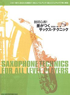 脱初心者!差がつくサックス・テクニック(CD付)