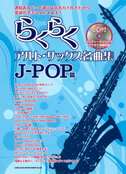 らくらくアルト・サックス名曲集 J-POP篇(CD付)