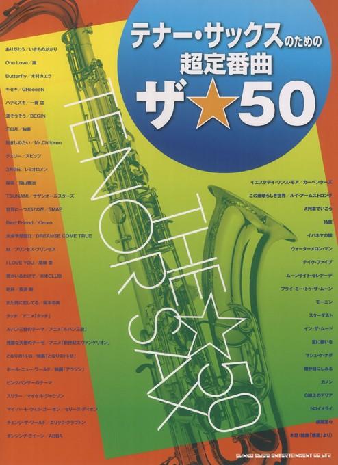 テナー・サックスのための超定番曲 ザ☆50