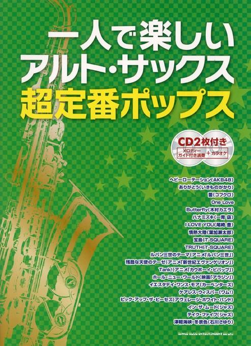 一人で楽しいアルト・サックス 超定番ポップス(CD2枚付 メロディーガイド付演奏+カラオケ)