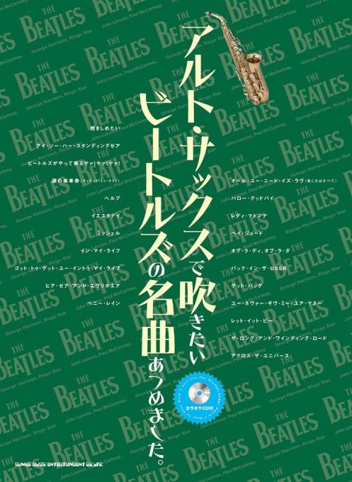 アルト・サックスで吹きたい ビートルズの名曲あつめました。(カラオケCD付)
